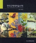한국근현대미술사학 제20집(2010)