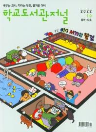 학교도서관저널(2021년 3월 통권111호)