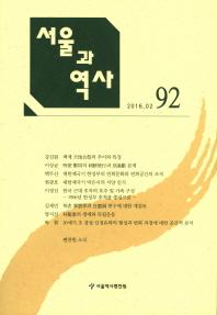 서울과 역사 92
