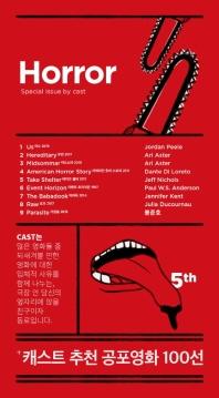 CAST(캐스트) 5호: Horror(공포영화 특집호)