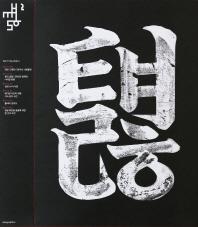 턣(tel)(2017년 2호)