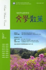 문학산책(봄.여름 Vol.2)
