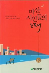 마산 시인들의 노래. 14