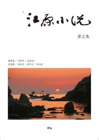 강원소설(제2집)