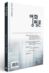 영화평론(vol. 30)(2018)