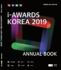 아이어워즈 코리아 2019 연감(i-Awards Korea 2019 Annual)