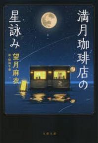 滿月コ-ヒ-店の星詠み