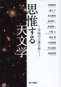 思惟する天文學 宇宙の公案を解く