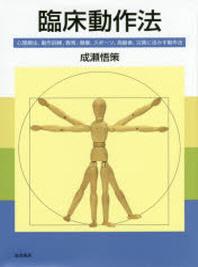 臨床動作法 心理療法,動作訓練,敎育,健康,スポ-ツ,高齡者,災害に活かす動作法