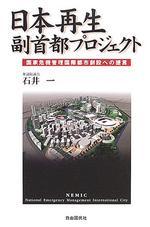 日本再生副首都プロジェクト 國家危機管理國際都市創設への提言