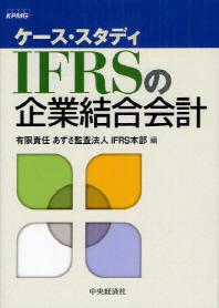 IFRSの企業結合會計 ケ-ス.スタディ