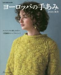 ヨ-ロッパの手あみ 2020/秋冬