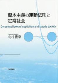資本主義の運動法則と定常社會