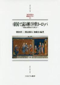 (帝國)で讀み解く中世ヨ-ロッパ 英獨佛關係史から考える