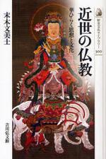 近世の佛敎 華ひらく思想と文化