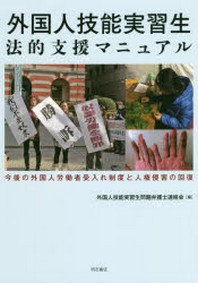 外國人技能實習生法的支援マニュアル 今後の外國人勞動者受入れ制度と人權侵害の回復