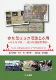 參加型GISの理論と應用 みんなで作り.使う地理空間情報