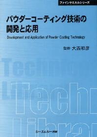 パウダ-コ-ティング技術の開發と應用 普及版