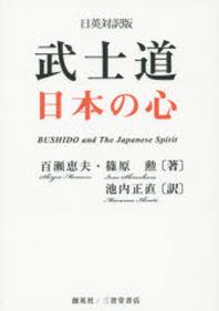 武士道 日本の心 日英對譯版
