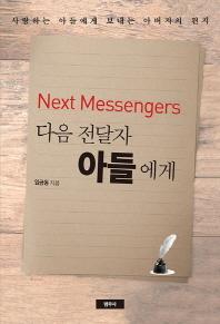 다음 전달자 아들에게(Next Messengers)