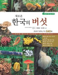 새로운 한국의 버섯