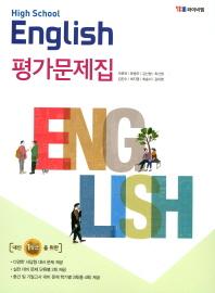 High School English(고등 영어) 평가문제집(박준언)