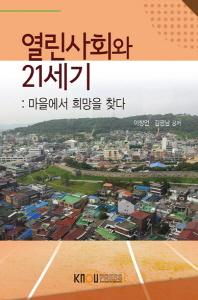 열린사회와21세기(2학기, 워크북포함)