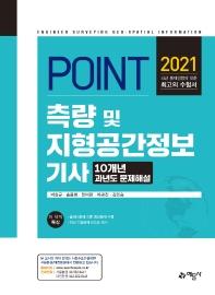 포인트 측량 및 지형공간정보기사(2021)