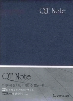 QT NOTE(바인더)