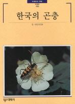 한국의 곤충
