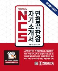더리얼(The Real) NCS 자기소개서 면접끝판왕