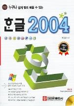 한글 2004 (누구나 쉽게 빨리 배울 수 있는) (CD-ROM 1장 포함)