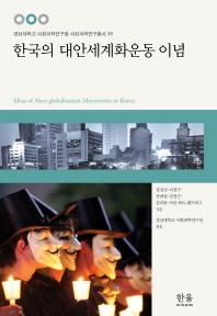 한국의 대안세계화운동 이념