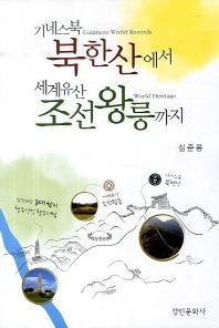 기네스북 북한산에서 세계유산 조선왕릉까지