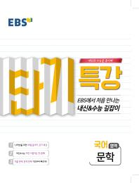 EBS 단기특강 고등 국어영역 문학(2020)
