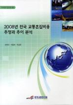 2008년 전국 교통혼잡비용 추정과 추이 분석