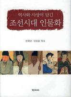 역사와 사상이 담긴 조선시대 인물화