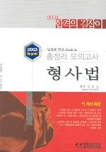 형사법(단원별 핵심 CHECK & 총정리 모의고사)