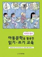 아동문학을 활용한 읽기 쓰기 교육
