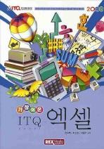 가장쉬운 엑셀 (ITQ)(2008)