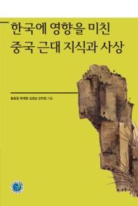 한국에 영향을 미친 중국 근대 지식과 사상