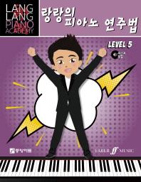 랑랑의 피아노 연주법. 5