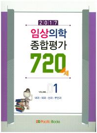 임상의학 종합평가 720제. 1: 내과 외과 산과 부인과(2017)