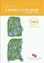 골프코스가이드북 (스카이72 골프클럽 Links)