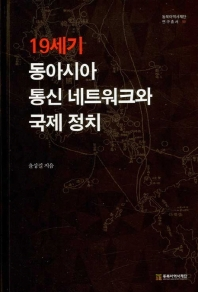 19세기 동아시아 통신 네트워크와 국제 정치
