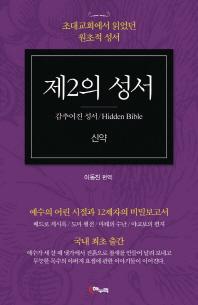 제2의 성서: 신약