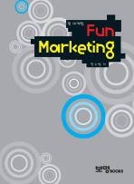펀 마케팅(Fun Marketing)