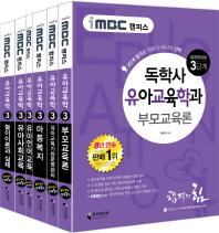 iMBC 캠퍼스 독학학위제 독학사 유아교육학과 3단계 세트