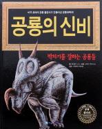 공룡의 신비: 박치기를 잘하는 공룡들