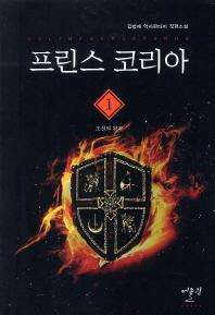 프린스 코리아. 1: 조선의 왕자